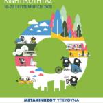 2η Διαβούλευση  Σχεδίου Βιώσιμης Αστικής Κινητικότητας (ΣΒΑΚ)  Δήμου Πεντέλης – 16/9 – 18:30