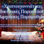 Χριστουγεννιάτικες διαδικτυακές Παραστάσεις και Αφηγήσεις Παραμυθιών