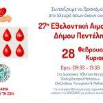 27η Εθελοντική Αιμοδοσία Δήμου Πεντέλης – ΔΑΚ Μελισσίων – Κυριακή 28 Φεβρουαρίου 2021 – 09:30-13:30