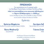 5η ψηφιακή ομιλία του Ελεύθερου Πανεπιστημίου με θέμα: «Από την ενσυναίσθηση στην κοινωνική αλληλεγγύη» – Πέμπτη 25/02 – 19:00 μ.μ.