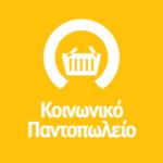 Διανομή προϊόντων του Κοινωνικού Παντοπωλείου στις 27 και 28 Φεβρουαρίου 2020
