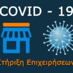 Σε εφαρμογή τα μέτρα για την ανακούφιση των επιχειρήσεων που διέκοψαν τη λειτουργία τους λόγω του Covid-19