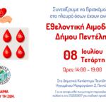 Δώστε Αίμα Σώστε Ζωές! Συνεχίζουμε να βρισκόμαστε στο πλευρό όσων έχουν ανάγκη