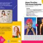 Πρόγραμμα Πολιτιστικού Καλοκαιριού Δήμου Πεντέλης 28, 29 & 30 Ιουλίου