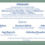 7η ψηφιακή ομιλία του Ελεύθερου Πανεπιστημίου με θέμα: «Φιλαναγνωσία και παιδικό βιβλίο – ο ρόλος των Βιβλιοθηκών» – Πέμπτη 08/04 – 19:00 μ.μ.