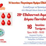Δήμητρα Κεχαγιά: Οι εθελοντές αιμοδότες είναι ευαισθητοποιημένοι πολίτες που αυξάνουν το επίπεδο αφύπνισης και ευθύνης προς το κοινωνικό σύνολο. Μήνυμα της Δημάρχου Πεντέλης για την Παγκόσμια Ημέρα του Εθελοντή Αιμοδότη