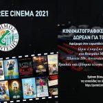 Open Air Free Cinema: Βραδιές δωρεάν κινηματογραφικών προβολών 11 χρόνια μετά και πάλι στο Δήμο Πεντέλης από 28/7 έως 12/9. Δήμητρα Κεχαγιά: Φέρνουμε ξανά στην πόλη μας ένα θεσμό αγαπημένο στοχεύοντας να προσφέρουμε στους συμπολίτες μας ποιοτικές καλοκαιρινές κινηματογραφικές βραδιές