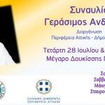 Μουσική Συναυλία με το Γεράσιμο Ανδρεάτο από την Περιφέρεια Αττικής και το Δήμο Πεντέλης – Μέγαρο Δουκίσσης Πλακεντίας, Τετάρτη 28/7 – 21:00