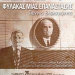 Φεστιβάλ Πεντελικού: Φύλακας μιας Επανάστασης – Μια παράσταση για τον Γιάννη Βλαχογιάννη αφιερωμένη στα 200 χρόνια από την Ελληνική Επανάσταση του 1821- Σάββατο 25/9 & Ώρα 20:30 – Μέγαρο Δουκίσσης Πλακεντίας