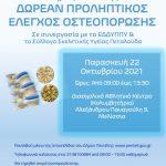 Δωρεάν Προληπτικοί Έλεγχοι Οστεοπόρωσης στο πλαίσιο του προγράμματος προληπτικής ιατρικής του Δήμου Πεντέλης